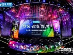 中国高端整体软装峰会·济南站 | 威罗携手红星美凯龙,集结赋能,共创未来!