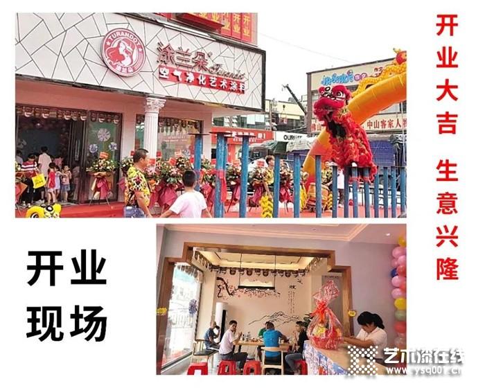热烈庆祝涂兰朵空气净化艺术涂料广东河源龙川县店隆重开业!
