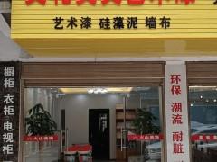 美轮美奂艺术涂料湖南耒阳县旗舰店店盛大开业 (1432播放)