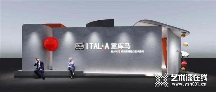 2021广州建博会,ITALIA意库马艺术涂料强势来袭