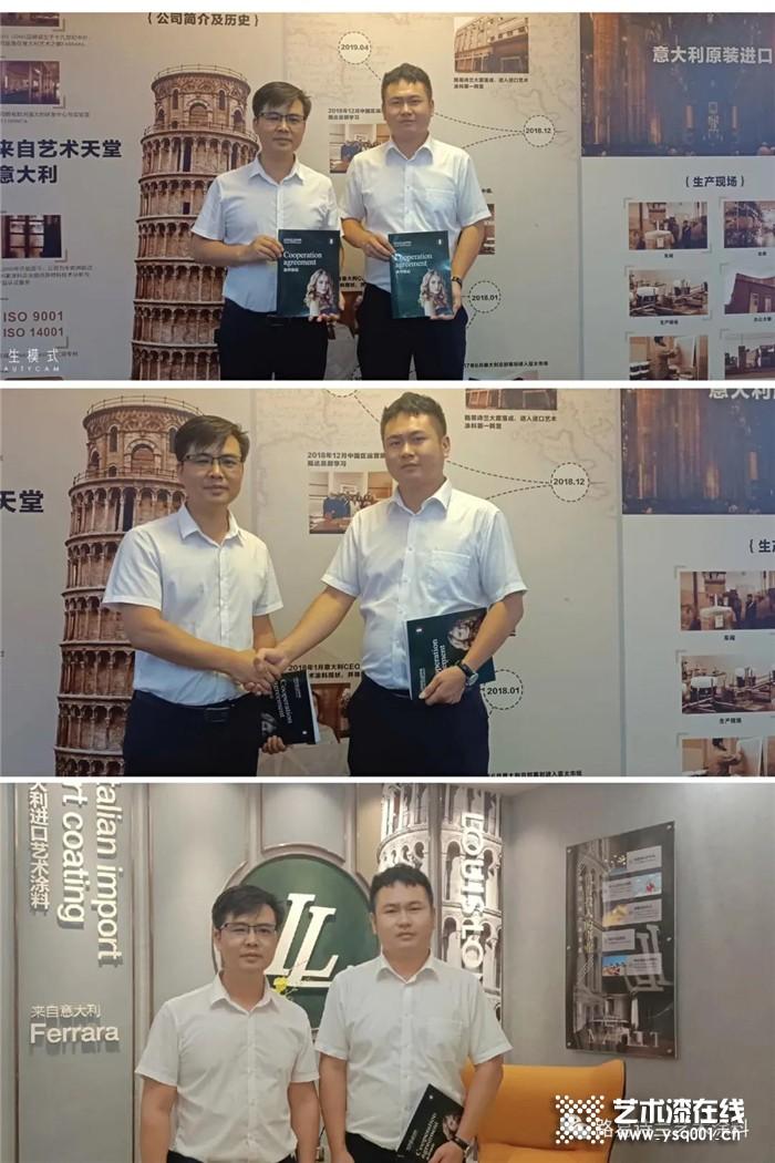 成功加盟  恭喜湖南黄总加盟意大利·路易诗兰进口艺术涂料