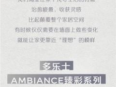 将艺术融入家装 多乐士AMBIANCE臻彩系列质感漆缤纷上市